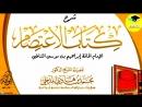 شرح كتاب الإعتصام للإمام الشاطبي رحمه الله الدرس الثاني و العشرون 22 العلامة محمد بن هادي المدخلي