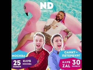 ND PRODUCTION : Концерты в Москве и Санкт-Петербурге