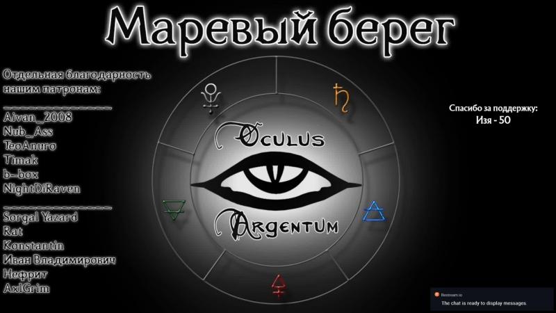 Маревый берег Oculus Argentum эпизод 24