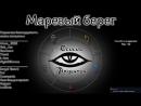 Маревый берег | Oculus Argentum эпизод 24