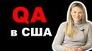 Тестировщик в США. Александр Хвастович о личном опыте QA в США Поиск работы QA после школы Портнова