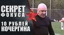 Секрет фокуса Андрея Кочергина Разрезание купюры без замаха