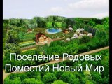 Новый Мир - Поселение Родовых Поместий - Есть свободные участки. Краткое видео обзора земель осенью.