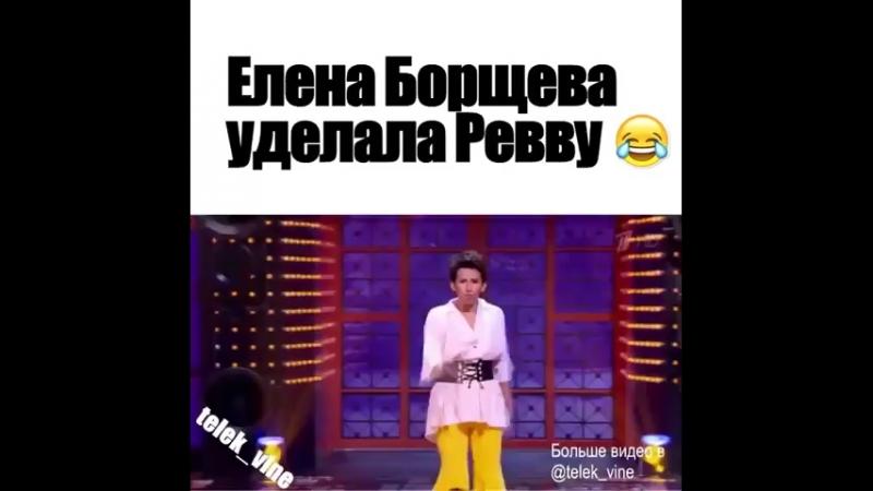 Елена Борщева уделала Ревву 💃🏻