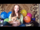Самый Лучший День Рождения! Мне Уже 14!