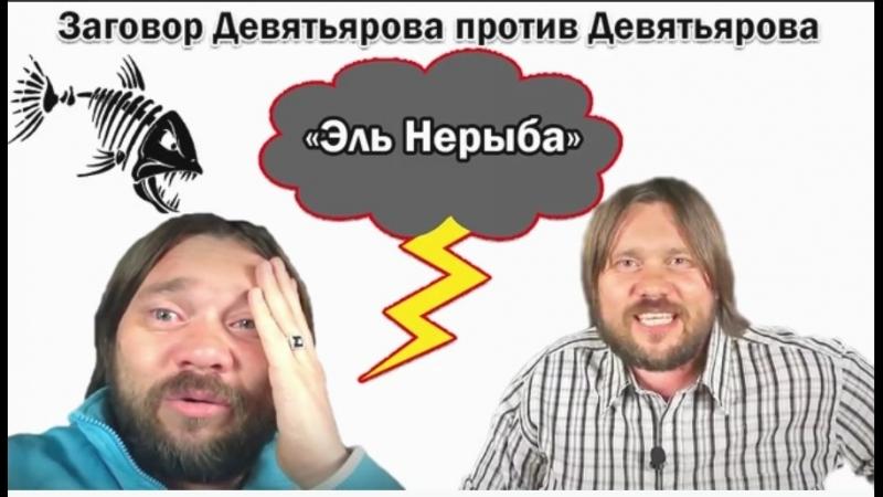 Заговор Девятьярова против Девятьярова. Жертва самолюбия