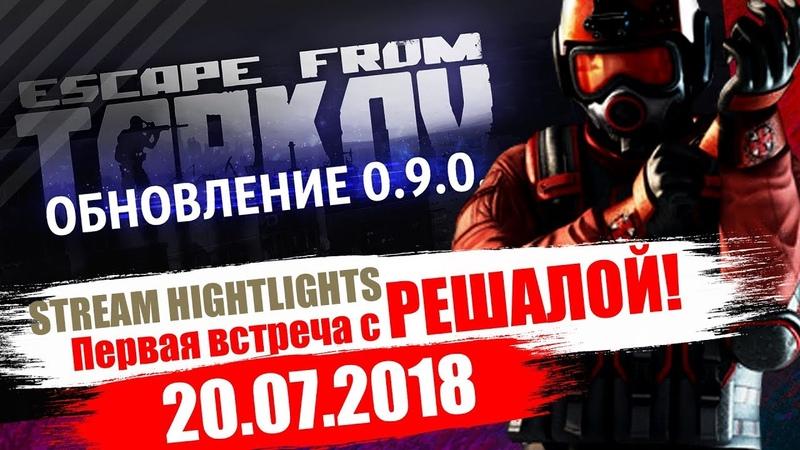 👁🗨 Первая встреча с Решалой на патче 0.9 HightLight 20.07.18 - Escape From Tarkov