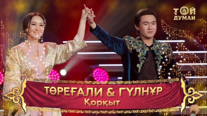 Төреғали Гүлнұр - Қорқыт (аудио)
