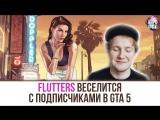Flutters веселится  с подписчиками в gta 5