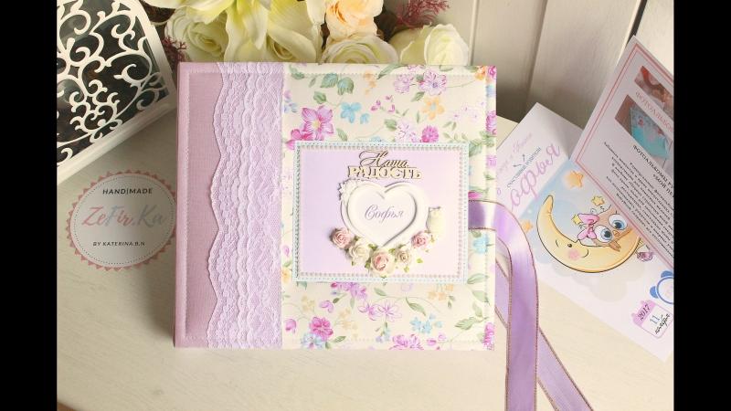 Фотоальбом для Софьи ☆ ZEFIRKA ☆ Подарки на рождение малыша