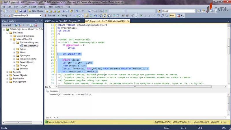 Урок 2 Создание триггеров с помощью MS SQL