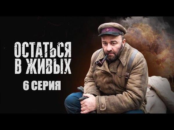 Остаться в живых. 6 серия (2018). Военная драма, мелодрама @ Русские сериалы