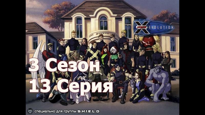 Люди Икс: Эволюция 3 Сезон 13 Серия Круизный Патруль