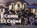 Люди Икс Эволюция 3 Сезон 13 Серия Круизный Патруль