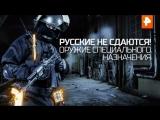Русские не сдаются! Оружие специального назначения (2017, Документальный) HD