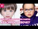 Самая красивая девочка в мире из России