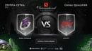 Нереальная мясорубка, Keen Gaming vs LGD.FY, The International CN QL [Mila]