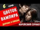ЦВЕТОК ВАМПИРА 6 серия Вампирский цветок корейские сериалы с русской озвучкой смотреть корейские се