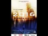 фильм 2016 Конец ночи 2011 hd лицензия