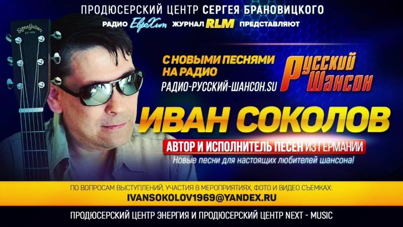Радио Русский Шансон представляет Иван СОКОЛОВ Все сначала ПРЕМЬЕРА