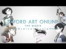 Мастера Меча Онлайн Порядковый ранг / Sword Art Online Movie Ordinal Scale 2017 Многоголоска