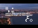 VIII сессия проекта LAKHTA VIEW: лекция IT-бизнесмена Давида Яна (ABBYY) и показ спектакля «Топливо»