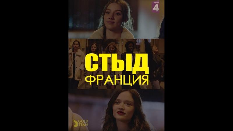 SKAM 5 сезон 1 серия (рус. озвучка)