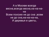 Ранетки - В Москве всегда весна (текст песни) (2).mp4