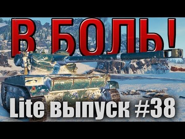 В боль! Lite выпуск №38. ТЕМНЫЙ ПЛАСТИЛИН НА АМХ 13 90 [World of Tanks]