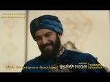 Султан моего сердца - тизер 1