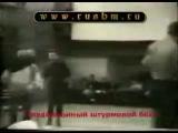 1994 г. Штурмовой бой на голых кулак