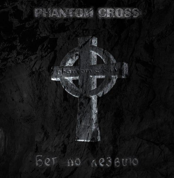 Дебютный альбом Phantom Cross