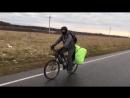 Вело путешественники передают нам привет
