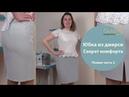 Юбка из джерси за 40 минут Как сшить комфортную юбку из джерси с цельнокройной обтачкой на резинке