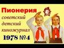 Пионерия №4 1978 ☭ Советский детский киножурнал ☆ СССР ☭ Всесоюзная пионерская организация ☆ ВЛКСМ.