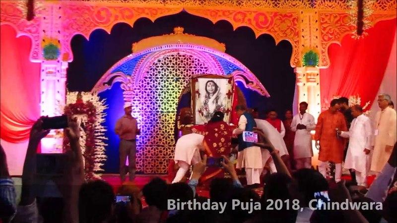 Birthday Celibration of Shree Mataji 2018 Birthday Puja Chindwara
