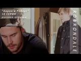 EMMERDALE: Аарон и Роберт | 18 серия | русская озвучка