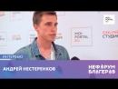 НеФорум блогеров Андрей Нестеренков Yoola
