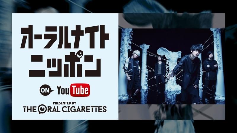 THE ORAL CIGARETTES「オーラルナイトニッポン10月号」