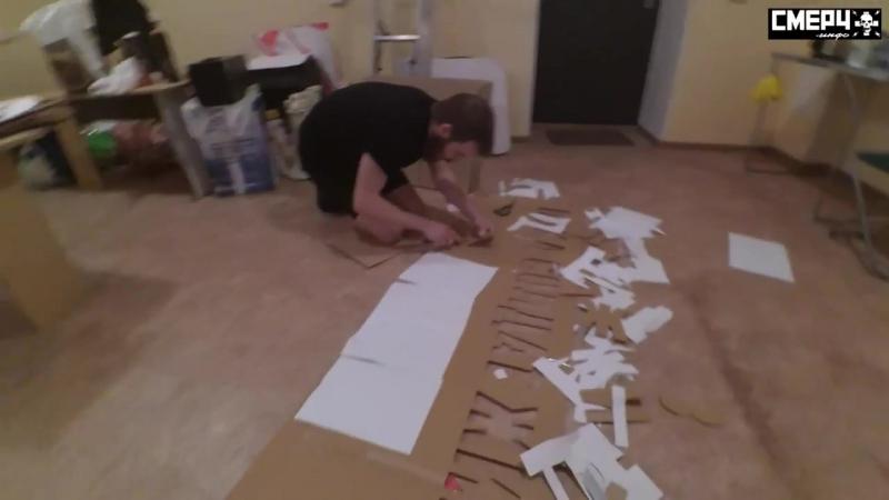 NAZBOL DIY (NB fecit). Гиви в Санкт-Петербурге