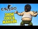 Михакер ЗЛОЙ СОСЕД МАНЬЯК И ТЕЛЕПОРТЫ - CS GO Прятки (КС ГО Маньяк)
