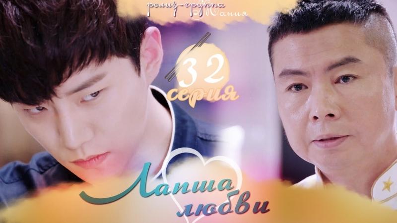 [Mania] 3238 [720] Лапша любви Wok of love