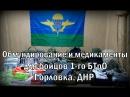 Обмундирование и медикаменты для бойцов 1-го БТрО. Горловка, ДНР. 24.02.2018