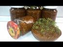 Икра из баклажанов на зиму.Настоящий хит заготовок!_Eggplant caviar for the winter