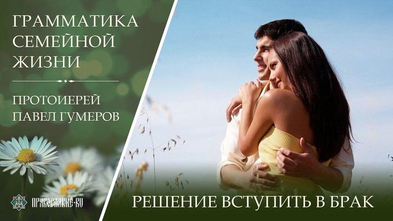 Решение вступить в брак. Протоиерей Павел Гумеров