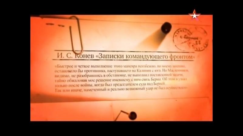 Маршалы Сталина. Иван Конев🌟🌟