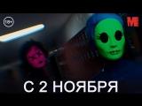 Дублированный трейлер фильма «Убить за лайк»