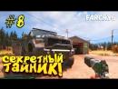 SHIMOROSHOW Far Cry 5 - СЕКРЕТНЫЙ ТАЙНИК С КУЧЕЙ ДЕНЕГ И МОНСТР ТРАКОМ! 8