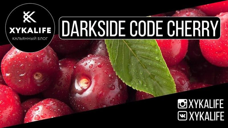 CODE CHERRY/Новый вкус от DARKSIDE/Nuahule