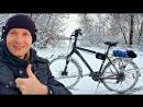 [KREOSAN] ✅На что способен Электро-Велосипед ЗИМОЙ 🚴 Суровый тест мотор колеса